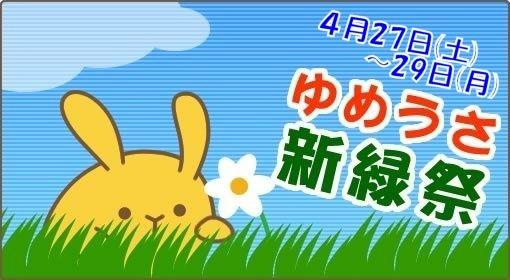 ゆめうさ新緑祭