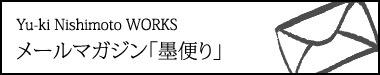 メールマガジン「墨便り」