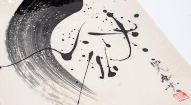 陶墨皿イメージ