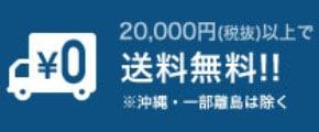 20,000円(税抜)以上で送料無料!!