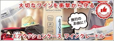 ワインクレードル