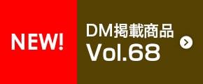 DM掲載商品 Vol.68