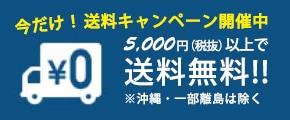 5,000円(税抜)以上で送料無料!!