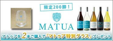 マトゥアグラスキャンペーン