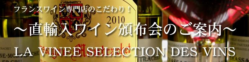 フランスワイン専門店のこだわり!ワイン頒布会のご案内(La VINEE SELECTION DES VINS)