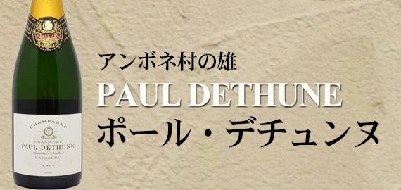 ポール・デチュンヌ