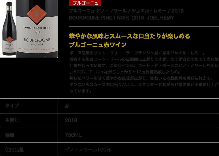 ブルゴーニュ ピノ・ノワール / ジョエル・レミー / 2018