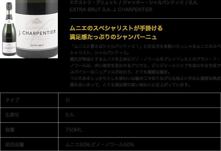 エクストラ・ブリュット / ジャッキー・シャルパンティエ / S.A.