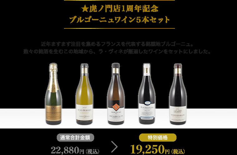 ★虎ノ門店1周年記念 ブルゴーニュワイン5本セット