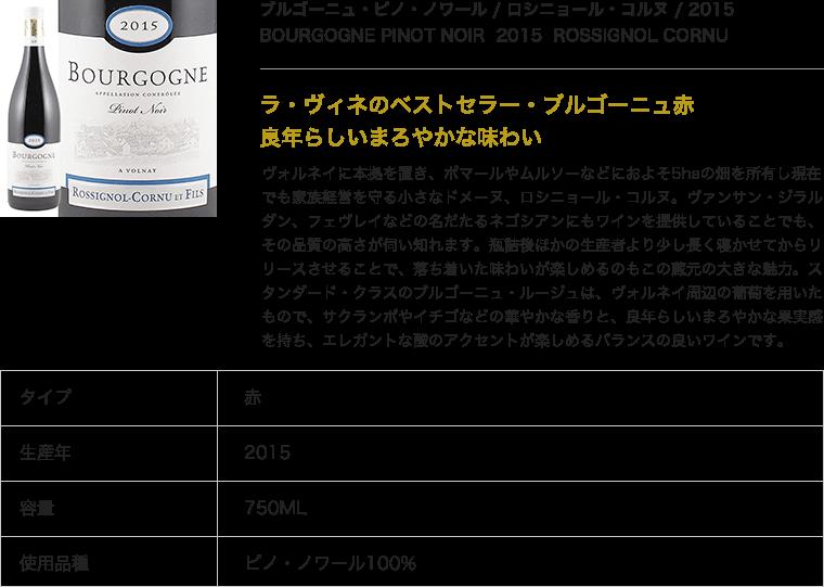 ブルゴーニュ・ピノ・ノワール / ロシニョール・コルヌ / 2015