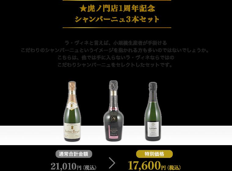★虎ノ門店1周年記念 シャンパーニュ3本セット