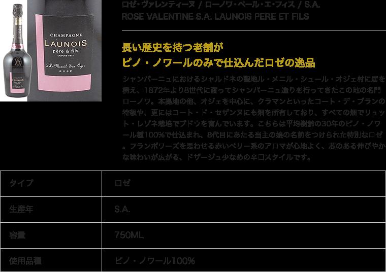 ロゼ・ヴァレンティーヌ / ローノワ・ペール・エ・フィス / S.A.