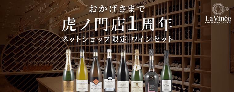 おかげさまで虎ノ門店1周年 ネットショップ限定ワインセット