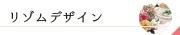 Lissom Design