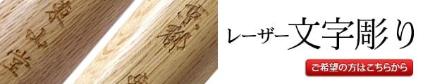 木刀へのレーザー文字彫の御注文はこちら