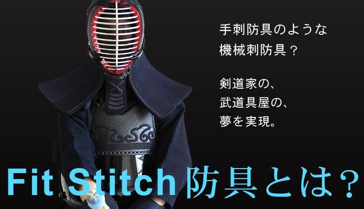 手刺防具のような機械刺防具「Fit Stich防具」とは?
