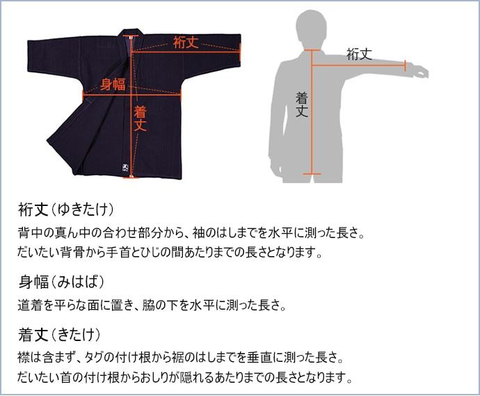 剣道着サイズの測り方