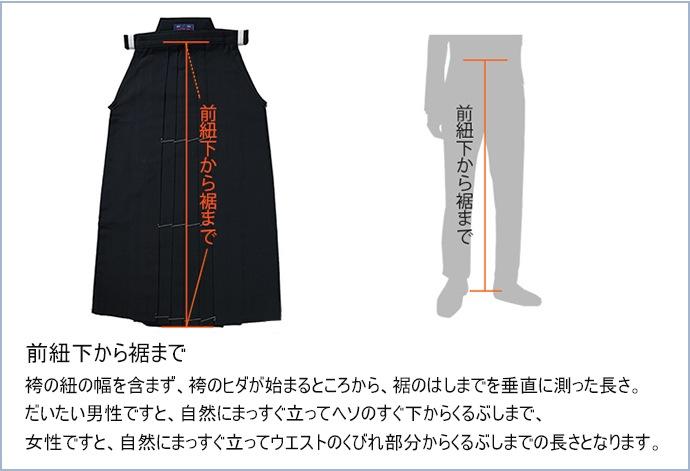 袴サイズの測り方