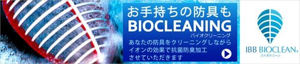 バイオクリーニングでお手持ちの防具も抗菌・防臭・清潔・快適に!!