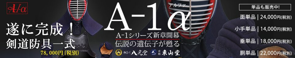 A1セット