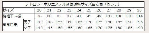 ポリエステル・テトロン合気道袴サイズ目安表