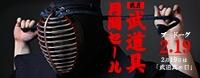 武道月間セール