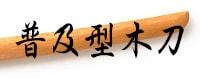 普及型木刀