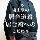 東山堂居合衣・袴こだわり