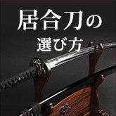 東山堂居合刀の選び方