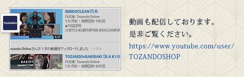 Tozando 動画
