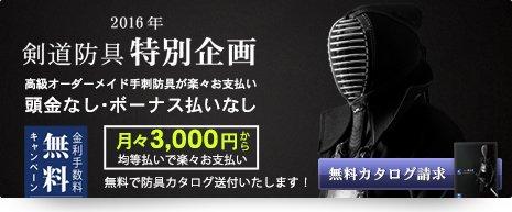 創業二十五周年特別企画剣道防具