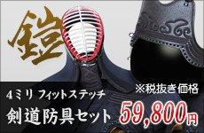 鎧 4ミリフィットステッチ剣道防具セット