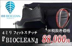 バイオクリーン 4ミリフィットステッチ剣道防具セット