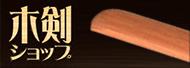木剣ショップ