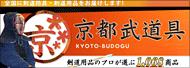 京都武道具