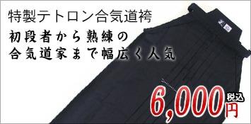 特製テトロン袴