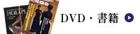 DVD・書籍