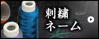 刺繍ネーム
