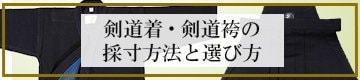道着と袴の採寸方法