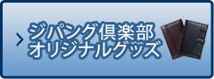 ジパング倶楽部オリジナルグッズ
