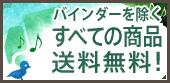 2000円以上送料無料!