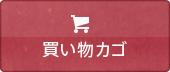 買い物カゴ