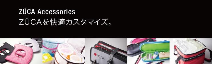 ZUCA Accessories ZUCAを快適カスタマイズ。