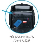 ZUCA SKIPPERにもスッキリ収納