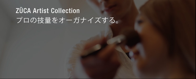 ZUCA Artist Collection プロの技量をオーガナイズする。