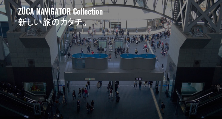 ZUCA NAVIGATOR Collection 新しい旅のカタチ。