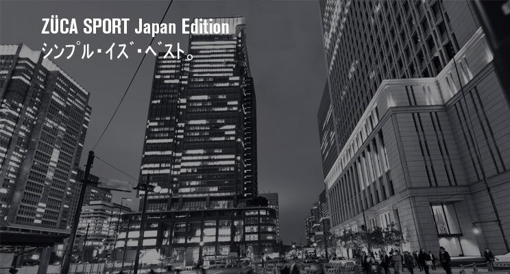 ZUCA SPORT Japan Edition シンプル・イズ・ベスト。