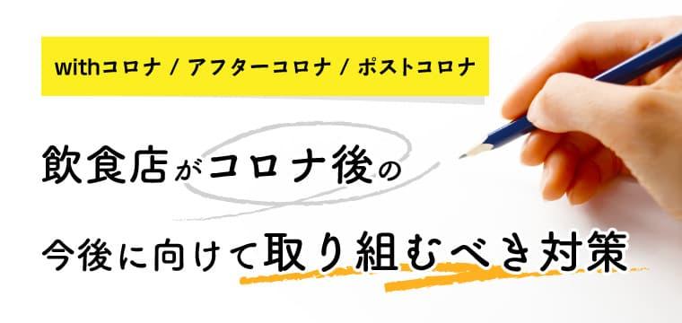 【新型コロナ】飲食店が取り組むべき対策まとめ(withコロナ(ウィズコロナ)・アフターコロナ・ポストコロナ)