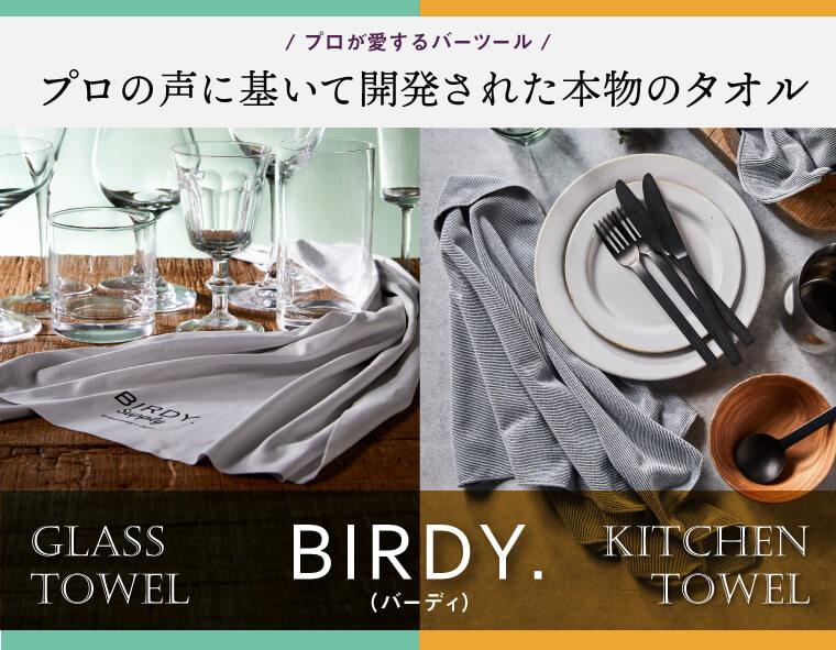 プロの声に基づいて開発された本物のタオル プロが愛するバーツール BIRDY.グラスタオル・キッチンタオル