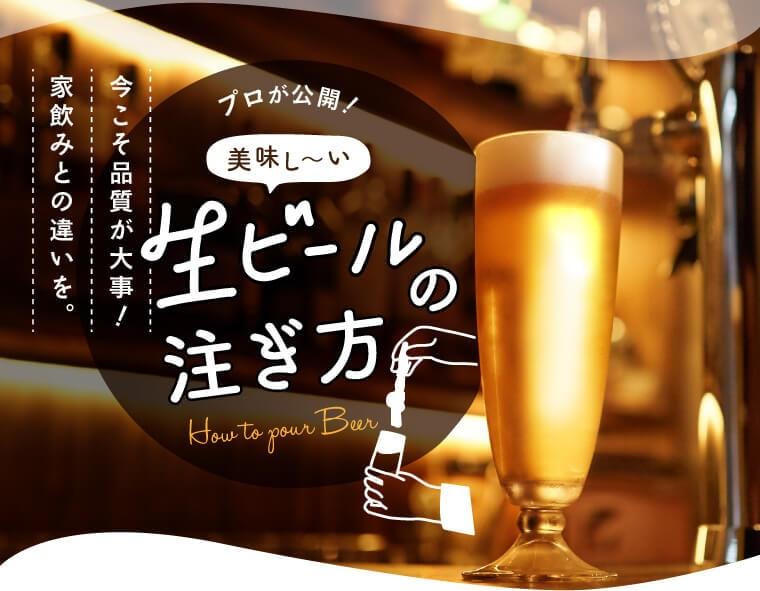 """〜今こそ品質が大事!家飲みとの違いを〜 プロが公開!美味しい""""生ビール""""の注ぎ方"""